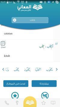 معجم المعاني عربي إندونيسي تصوير الشاشة 2
