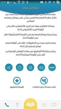 معجم المعاني عربي إندونيسي screenshot 5