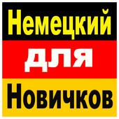 Немецкий для Новичков icon