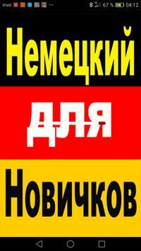 Немецкий для Новичков poster