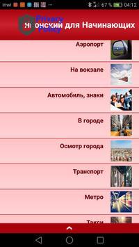 Немецкий для Новичков screenshot 1