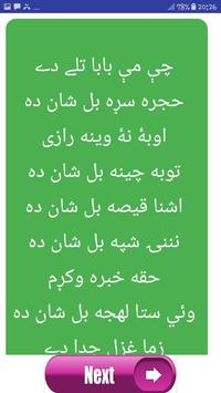 Pashto Ghazal poetry screenshot 1