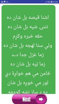 Pashto Ghazal poetry screenshot 2