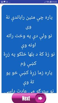 Pashto Ghazal poetry screenshot 4