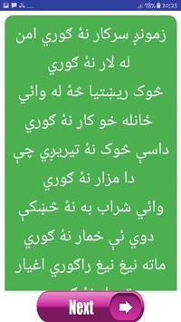 Pashto Ghazal poetry screenshot 5