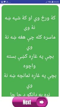 Pashto Ghazal poetry screenshot 6