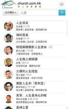 華網 screenshot 6