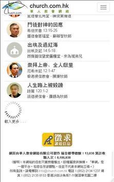 華網 screenshot 7