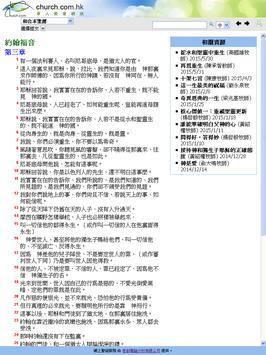華網 screenshot 15
