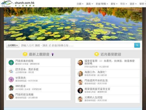 華網 screenshot 16