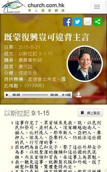 華網 screenshot 1