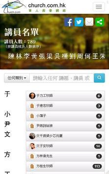 華網 screenshot 2