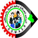 المرصد العراقي لحقوق العمال والموظفين APK