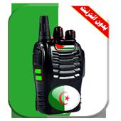 لاسلكي الشرطة الجزائرية icon