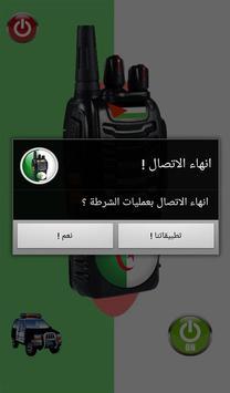 لاسلكي الشرطة الجزائرية poster