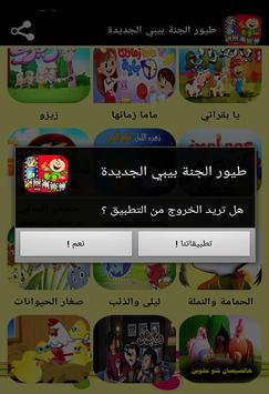 اغاني واناشيد الاطفال فيديو بالايقاع بدون انترنت screenshot 4