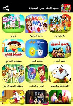 اغاني واناشيد الاطفال فيديو بالايقاع بدون انترنت poster