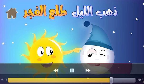 اغاني واناشيد الاطفال فيديو بالايقاع بدون انترنت screenshot 1