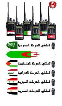لاسلكي الشرطة العربية poster