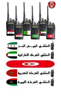 لاسلكي الشرطة العربية screenshot 1