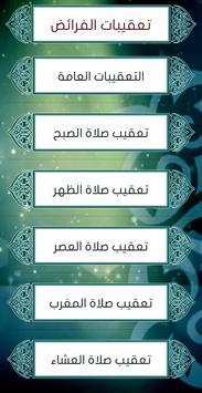تسبيح واعمال الايام screenshot 4