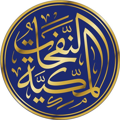 النفحات المكية - تطبيق قرآن وتفسير