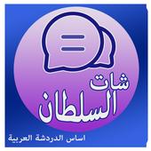 شات السلطان icon