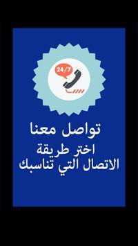 شات السلطان screenshot 3
