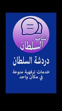 شات السلطان screenshot 4