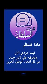 شات السلطان screenshot 5