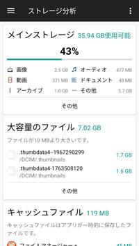 ファイルマネージャー スクリーンショット 6