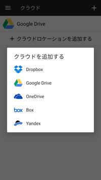 ファイルマネージャー スクリーンショット 7