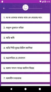 Poet Nazrul screenshot 2