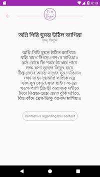Poet Nazrul screenshot 3
