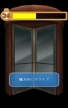 脱出!どこまでドア screenshot 3