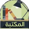 مكتبة الكتب иконка