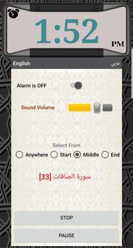 Quran Alarm screenshot 4