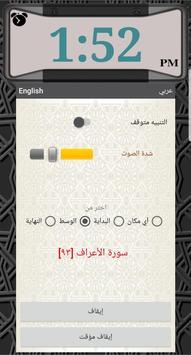 Quran Alarm screenshot 5