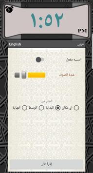 Quran Alarm screenshot 1