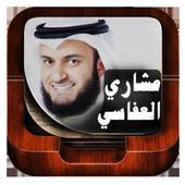 AlQuran-Murottal Offline 30Juz icon