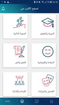 Alrawi screenshot 2