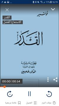 Alrawi screenshot 4
