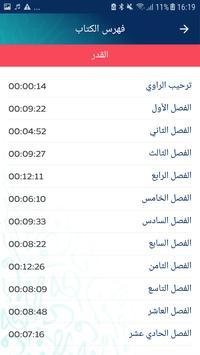 Alrawi screenshot 5