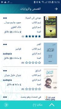 Alrawi screenshot 6