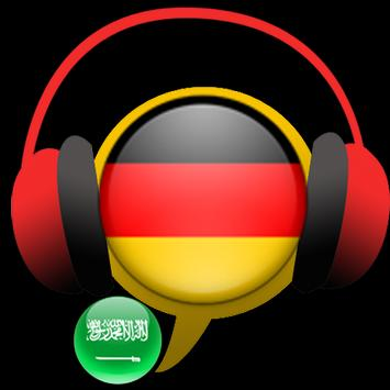 Learn German Conversation :AR screenshot 17