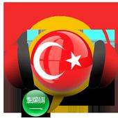 Learn Turkish Conversation :AR icon