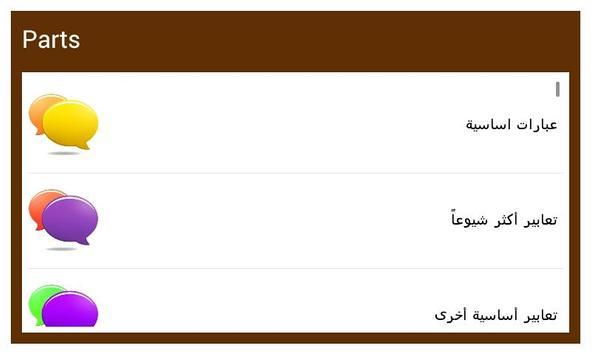 Learn Turkish Conversation :AR screenshot 1