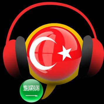 Learn Turkish Conversation :AR screenshot 7
