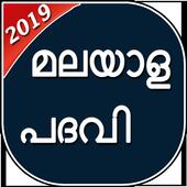 All Malayalam status icon