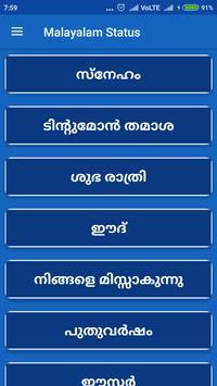 All Malayalam status screenshot 1